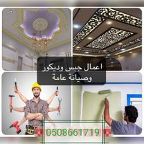 Full readiness for decoration work