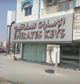 الإمارات للمفاتيح 10
