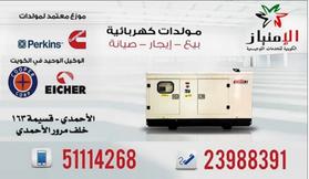 الإمتياز الكويتية للخدمات اللوجيستية