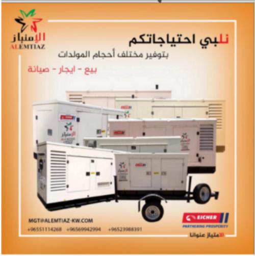 الإمتياز الكويتية للخدمات اللوجيستية 3