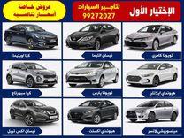 الاختيار الأول لتأجير السيارات