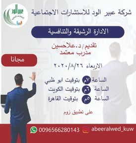 دوره مجانيه لأصحاب الأعمال و المشاريع الإدارية