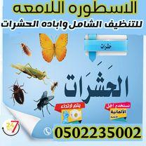 الاسطوره اللامعه لمكافحه الحشرات وتنظيف وتعقيم خزنات المياه