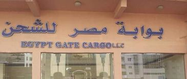 Egypt Gate Shipping Co.