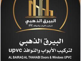 البيرق الذهبي لتركيب أبواب ونوافذ UPVC