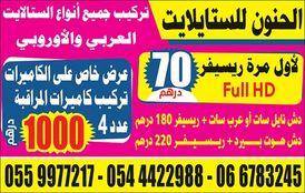 Al Hanoon Satellite