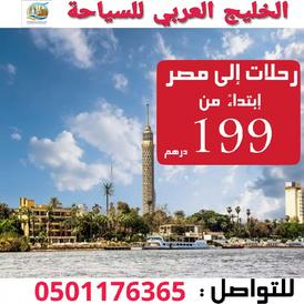 Arab Gulf Tourism