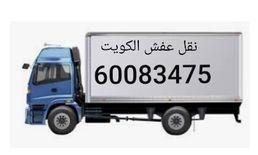 Damietta to move furniture and home furniture