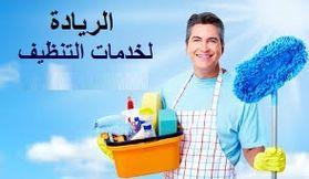 الريادة لخدمات التنظيف الشامل والتعقيم