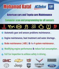 صيانة السيارت الشارقة الصناعية