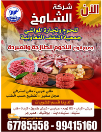 Al Shamikh for meat and livestock trade