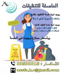 Storm cleaning ready for cleaning in all areas of Bahrain