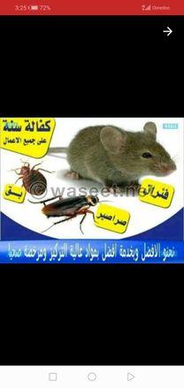 العهود لمكافحة الحشرات والقوارض