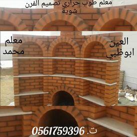decorative art, thermal brick
