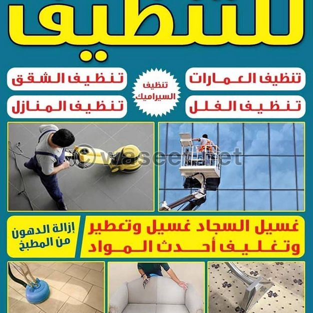 خدمة تنظيف منازل