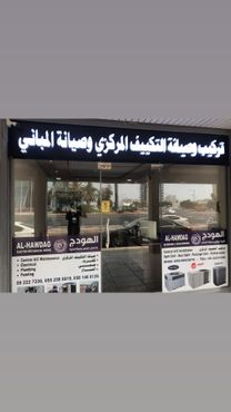 Al Hawdaj Company for installation and maintenance of central air conditioning