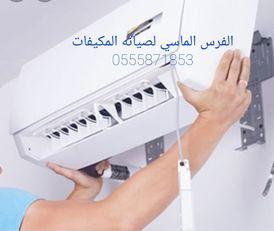 الفرس الالماسي لصيانة المكيفات المنزلية
