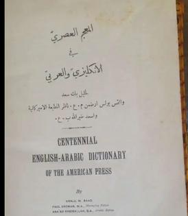 القاموس العصري إنكليزي عربي