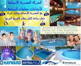 المصريه الاسبانيه لأعمال حمامات السباحه