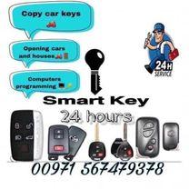 المفتاح الذكي لنسخ المفاتيح