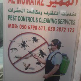 المميز لمكافحة الحشرات وتنظيف المباني