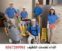 النداء لتنظيف المباني والتعقيم