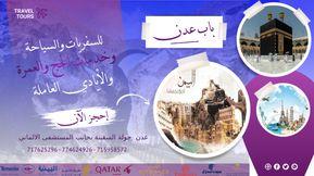 باب اليمن للسفريات والسياحة وحجز تذاكر السفر