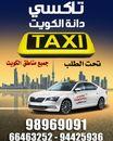 بدالة تاكسي الكويت