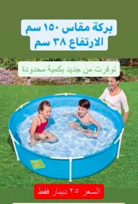 بركة سباحة جديدة