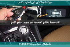 برمجة مفاتيح مرسيدس بصمة ورشة العملاء ابو ظبي