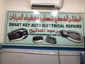 برمجه مفاتيح السيارات