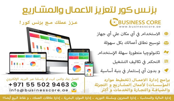 Business core to promote business and projects