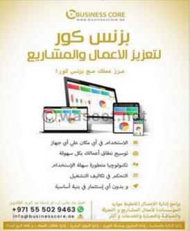 بزنس كور لتعزيز الاعمال والمشاريع