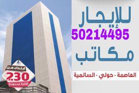بشرق مكاتب ١٦ متر للايجار وعليها الرقم الالي