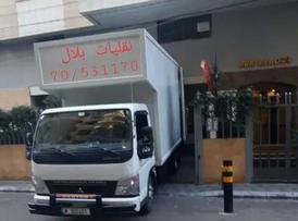 بلال لنقل الأثاث