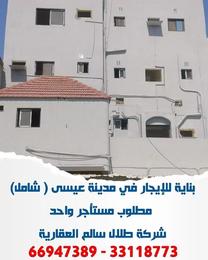 بناية للإيجار في مدينة عيسى