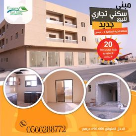 For sale residential and commercial building in the Emirate of Ajman on two streets