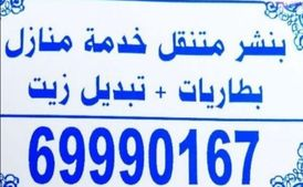 بنشر متنقل جميع مناطق بالكويت