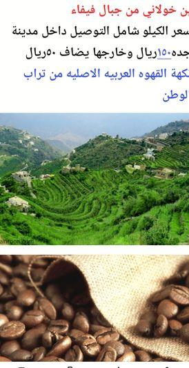 بن خولاني من جبال فيفاء بالمملكه العربيه السعوديه