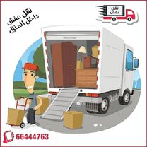 House El Eman For Furniture Movers & Home & Office Furniture