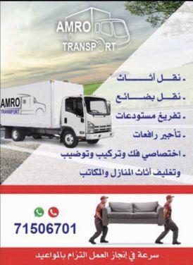 خدمات نقل عفش