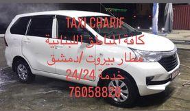 تاكسي الى كافة المناطق اللبنانية