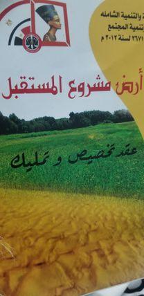 بيع 10 افدنة بحوض ابو روح غرب مدينة المنيا سعر الفدان 15 الف  جنيه مصرى...