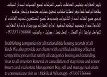 تأسيس شركات وتعقيب معاملات