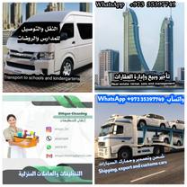 تاجير وبيع وادارة العقارات بمملكة البحرين