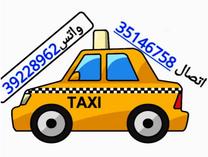 تاكسي وتوصيل في البحرين