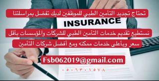 تحتاج تجدد التأمين الطبي للموظفين