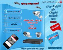كاميرات مراقبه HD للبيع