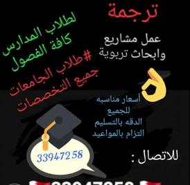ترجمه واعداد مشاريع تخرج وابحاث تربويه