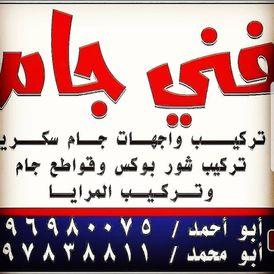 تركيب جميع انواع الزجاج في جميع مناطق الكويت